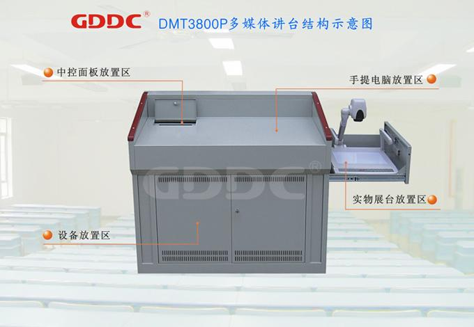 DMT3800P多媒体讲台功能