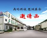 广东高的诚邀您参加第73届中国教育装备展示会