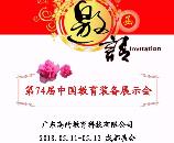 """高的科技邀您参加四川成都""""第74届中国教育装备展示会"""""""