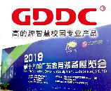 广东高的参展第十八届 广东教育装备展览会取得圆满成功