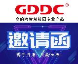 广东高的教育科技有限公司诚邀您参加 第76届中国教育装备展示会