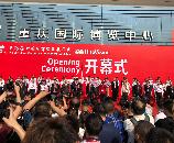 """第76届中国教育装备展示会盛大开幕 """"广东高的""""欢迎您"""