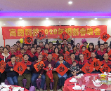 GDDC   风雨同舟创伟业,共享成果再发展——广东高的举办迎新春晚会