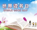 世界读书日 | 高的与您携手共建书香班级